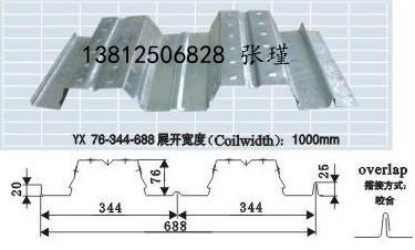 晋江开口楼承板、13812506828