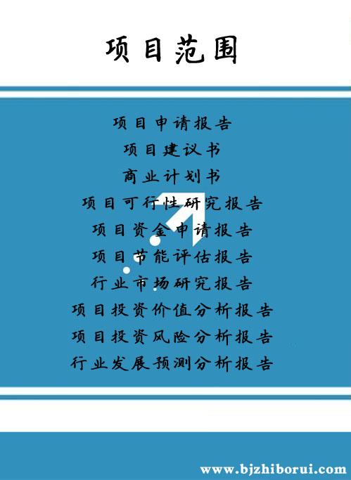 2015-2021年中国工业流体管项目可行性研究报告(市场整体走势分析新版)