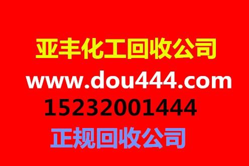 恩平回收水淹化工助剂15232001444