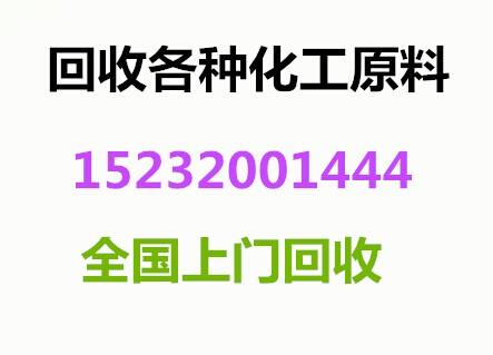 德惠回收氢氧化锂15232001444来电详谈