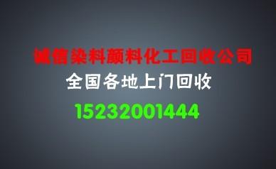 回收染料临江15232001444
