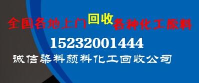 张掖回收农药中间体15232001444