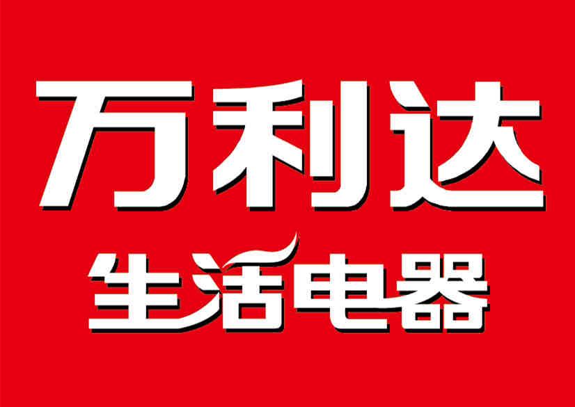 漳州万利达生活电器有限公司