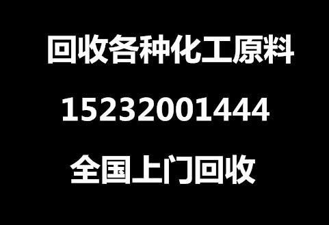 吕梁回收永固紫15232001444