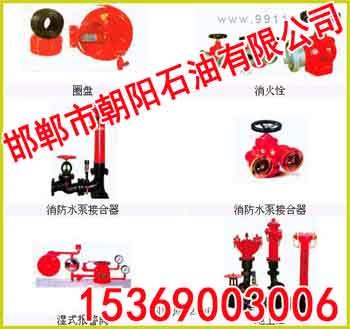 邯郸消防器材、邯郸消防器材公司、朝阳石油