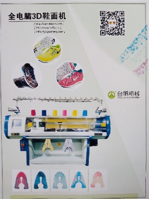 昱帆品牌一体鞋面电横机 哪里能买到实惠的针织全电脑3D鞋面机