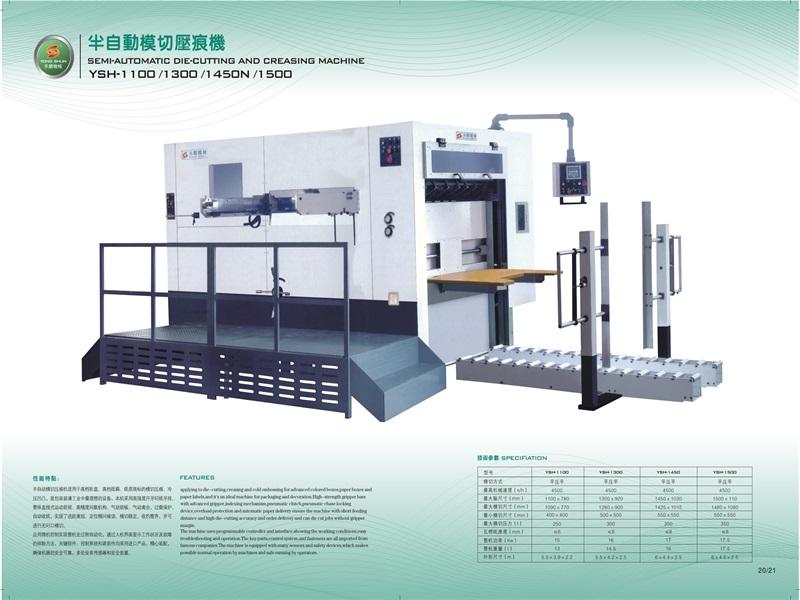 韶关半自动模切压痕机优秀的半自动模切压痕机YSH-1100在哪买
