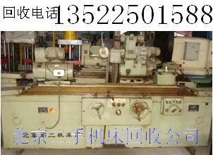 廊坊北京地区有没有回收二手铣床的厂家、或者是二手数控机床回收公司也行