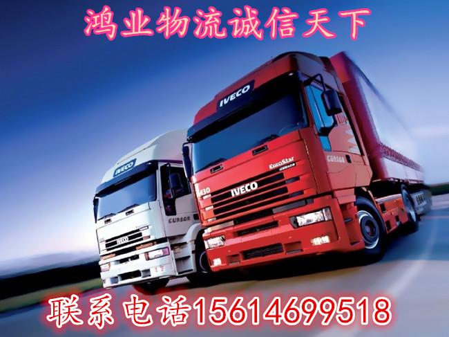 莘县到穆林专线直达物流货运电话15614699518整车直送
