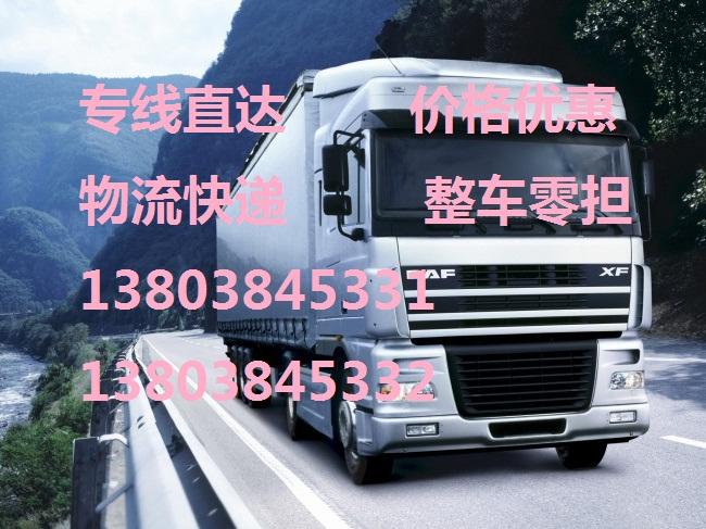 郑州至金寨特种物流运输专线直达