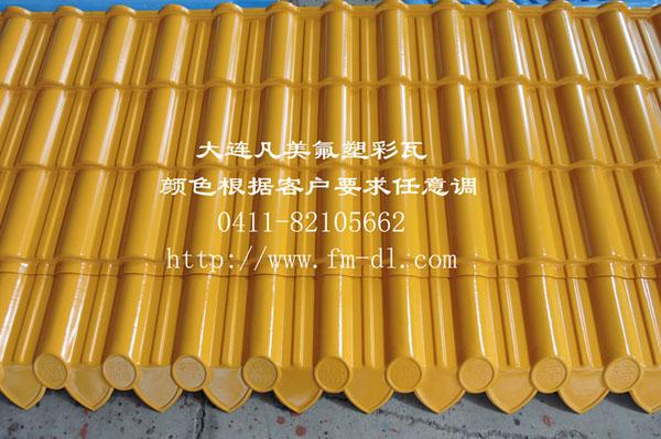 屋顶金色瓦片 大连凡美树脂仿古瓦 坡屋面轻钢结构上挂瓦
