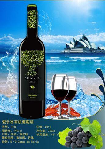 西班牙葡萄酒团购促销