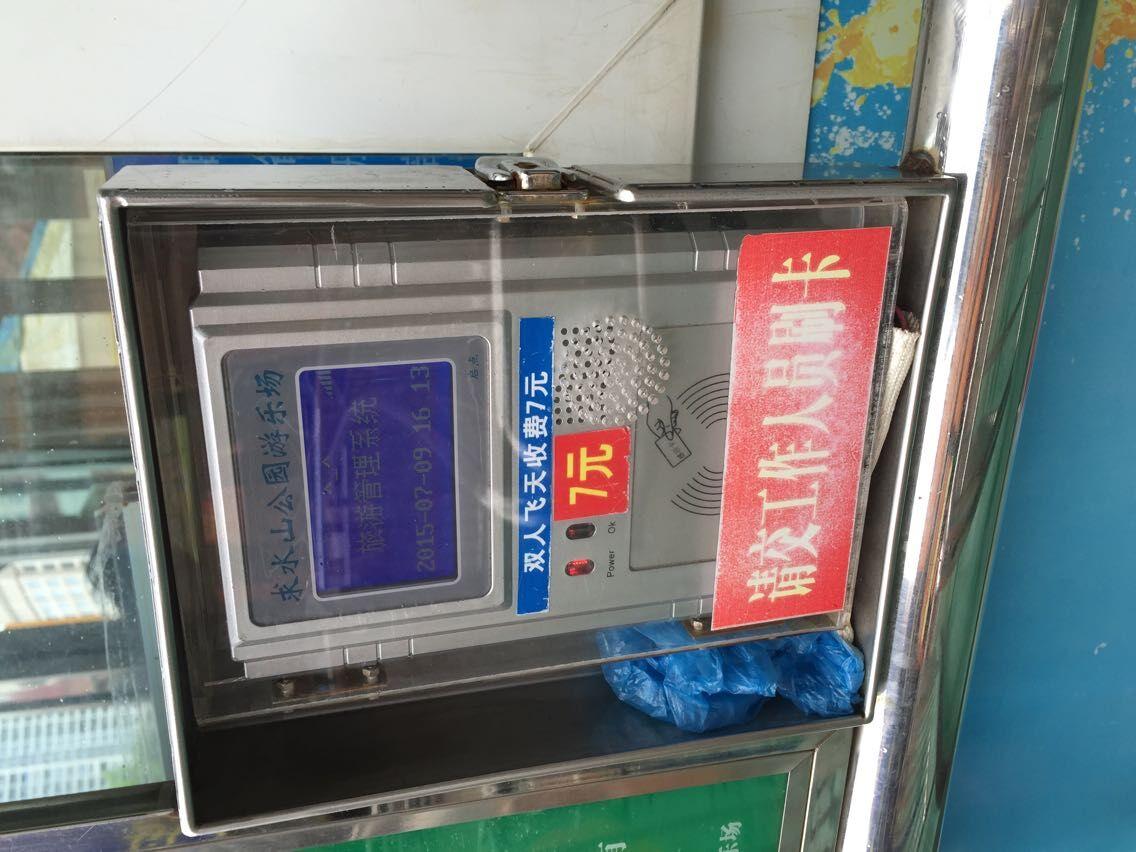 绵阳游乐园刷卡机厂家、公园游乐设备收费系统、公园游船刷卡消费系统
