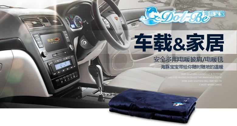 广东海豚宝宝保暖绒材质 USB发热电毯  碳纤维发热毛毯 远红外毛毯