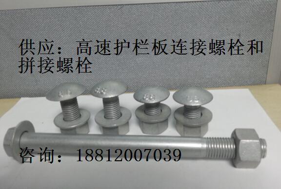 高速护栏板螺栓规格型号