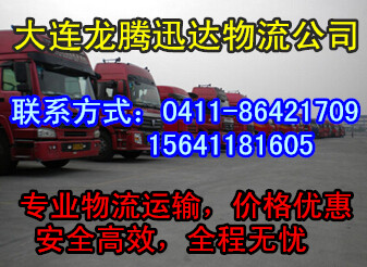 大连到浙江物流货运公司15841191856设备运输