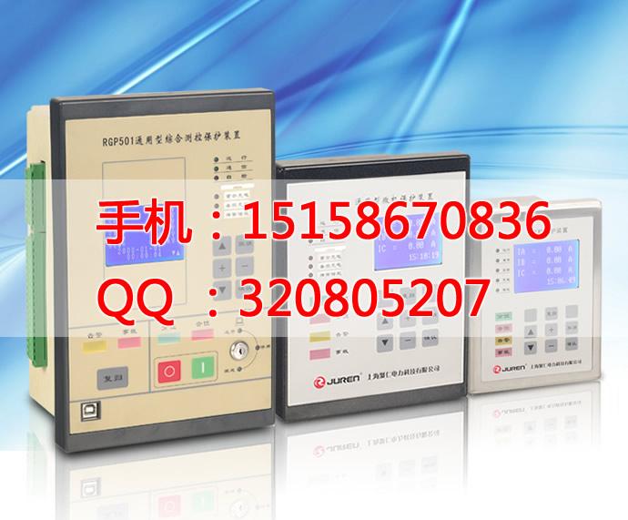 阜阳高压输电线路保护装置生产青青青免费视频在线