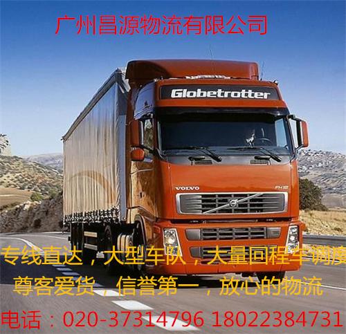 广州市番禺区公路货运