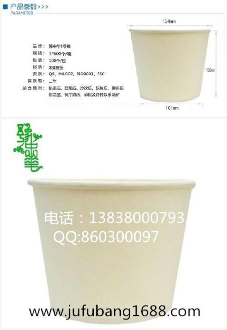 宁波湖州广告纸杯、奶茶杯、豆浆杯、冷饮杯、粥杯、纸碗
