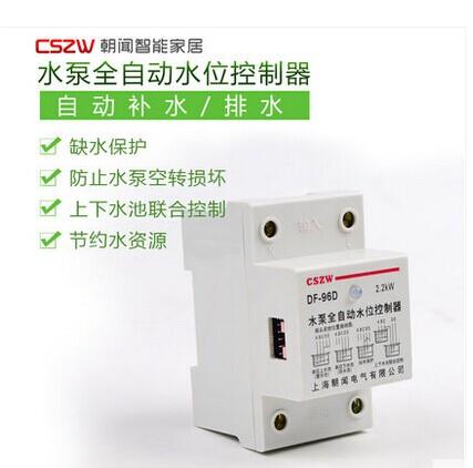 全自动水位控制器探头型液位开关水泵抽水排水补水220v380v