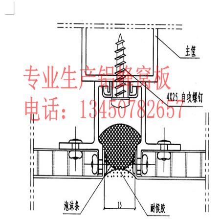 铝蜂窝板幕墙节点图结构图