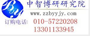 中国职业中介服务行业发展现状及投资前景咨询预测报告2015年
