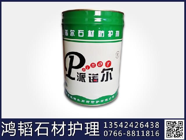 江苏石材护理、口碑好的云浮鸿韬PN360花岗岩专用油性护理剂供货商