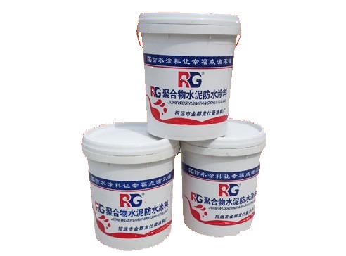 芝罘RG防水涂料供应烟台特价RG防水涂料