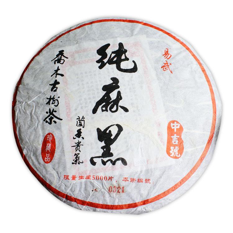 西双版纳傣族自治州价位合理的2008年易武乔木古树茶纯麻黑批售、深圳2008年易武乔木古树茶纯麻黑
