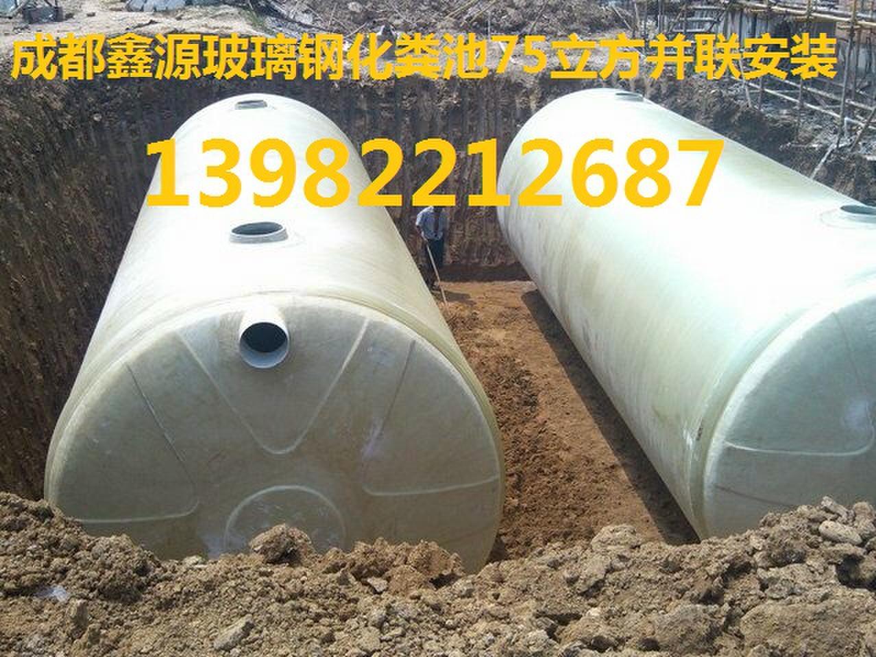 宜宾市玻璃钢化粪池13982212687四川新鑫源有限公司专业生产批发