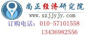 中国反渗透饮用纯净水机行业调查研究及投资机遇分析报告