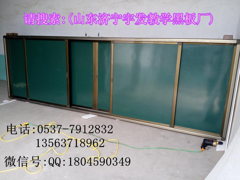 山东济宁宇发黑板厂生产供应学校黑板移动推拉黑板山西大同黑板学校黑板安装定做