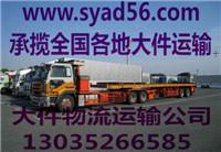 合肥-西安-银川大件设备物流运输、石嘴山挖机设备托运公司、特种物流