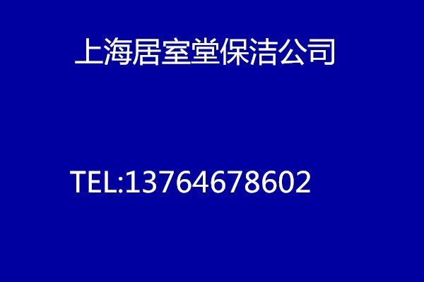 莘庄保洁/清洗、上海闵行区莘庄镇保洁公司_云南商机网tlc0055信息