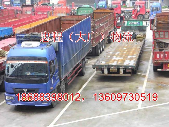 广州市白云到高平回程车-返程车联系电话