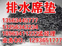界首市土工排水席垫13210602123孟经理