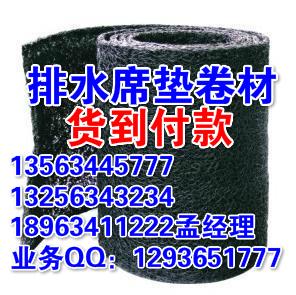 珠海复合排水土工席垫供销厂