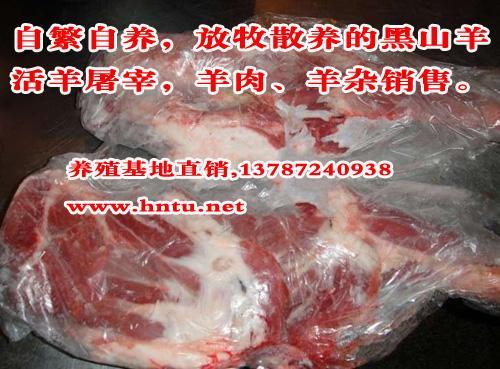 公司福利适合发放的好礼品农产品原生态湖南黑山羊肉羊羊排羊腿