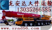 忻州保德-偏关大件运输、河曲平鲁石玉工程机械设备托运、左云天镇特种物流