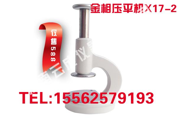 金相试样压平机X17-2主要适用于各种实验到压平试样、对不平整的被测试样作压平整理、也可用于集邮爱好