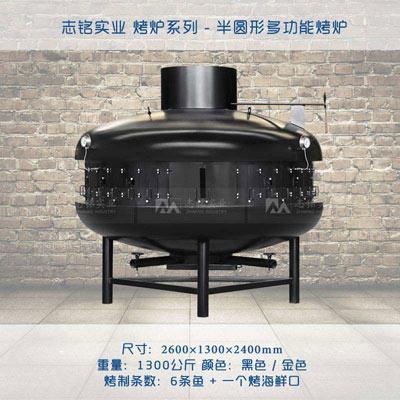 志铭实业烤鱼专用炉子,木炭烤鱼炉子