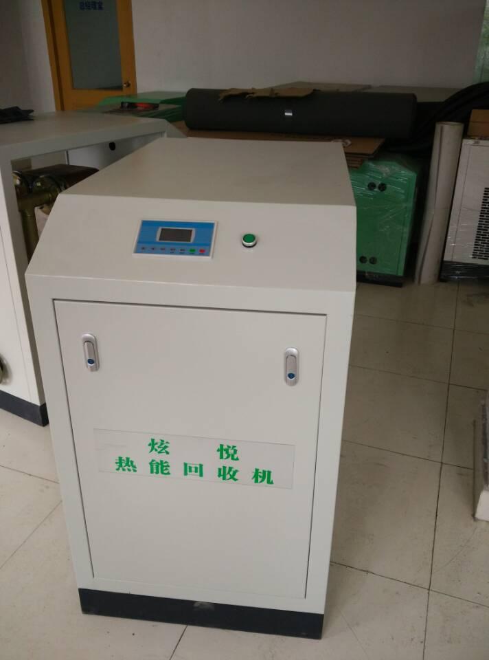 等适用)选用了耐高温、高热、高导热复合新型材料,先进独特的设计和一流的技术制作,智能化控制是空压机节能减排的最佳拍档,填补了当今市场的空白,其工作原理如下: 1. 空压机在工作时产生大量的余热,以往都被散热器和散热风扇排往空气中没有利用此热能,反而造成运营成本高和环境污染现空压机热能转换机将余热回收利用于加热,成为企业:工业用水、恒温用水、锅炉预热水、员工冲凉用水、热水空调从而解决了企业为使用热水的长期经济负担。 2.空压机工作时机油温度通常在80~100之间,热能转换机充分利用了工作时的余热,在