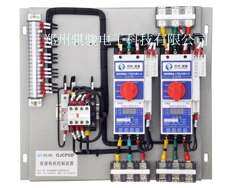 电气控制保护开关。 产品概述 以QJCPS控制与保护开关电器为主开关,与接触器等福建组合,构成三速电动机控制器QJCPS-D3,适用于三速电动机的控制与保护。 双速电动机控制器配置有四种: 配置一:QJCPS-D3,高速为消防型,中、低速为标准型; 配置二:QJCPS-D31,高、中速为消防型,低速为标准型; 配置三:QJCPS-D32,高、中、低速均为消防型; 配置四:QJCPS-D33,高、中、低速均为标准型。 产品特点、主回路参数及附件同QJCPS标准型或QJCPS-F消防型。 产品控制原理说明 当