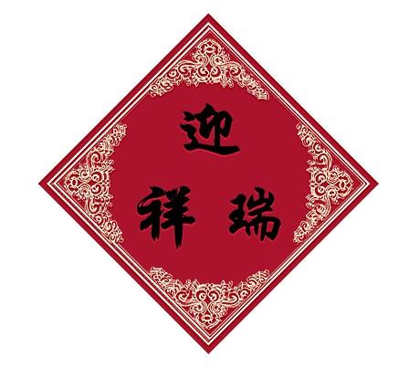 �垡露ㄗ錾啼�-�垡露ㄗ��葬用品�Yu店