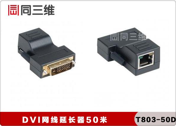 dvi光纤信号延长器-可传输500米、10千米、15千米效果好