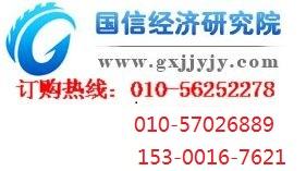 中国科技中介服务行业运行现状及发展策略研究报告2015年
