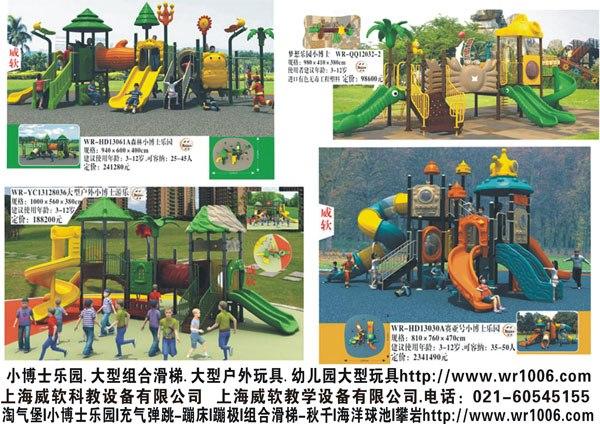 小博士乐园.大型组合滑梯.大型户外玩具.幼儿园大型玩具