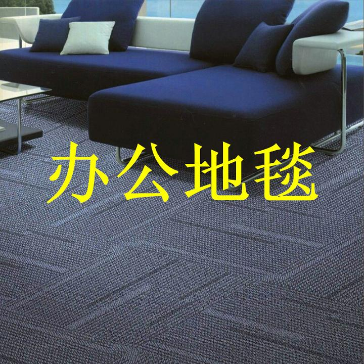 青岛艺欣园装饰材料有限公司为您提供青岛写字楼方块地毯、办公室方块地毯、会议室方块地毯。办公地毯从制作工艺上来分主要分为pvc办公地毯,pu办公地毯,沥青办公地毯三种。 其中pvc办公地毯是目前市面上销售最多的一种办公地毯产品,其以良好的质量和实用性得到广大客户的青睐,价格适中。 pu办公地毯是最近几年才流行起来的一种办公地毯产品,它可以为客户舒适的脚感,丰富的花色。(是目前市场上办公地毯中工艺-的产品) 沥青办公地毯由于其价格低廉比较适合新兴的公司和正处于发展阶段的公司,可以很好的为客户节省装修成本(沥青