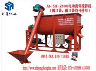 A6-电动上料/电动放料自流平/抗裂砂浆专用搅拌机 保温砂浆搅拌机厂家