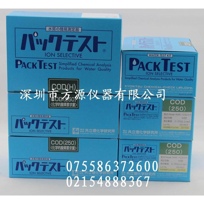 水质简易污水测试包/日本共立COD污水测试